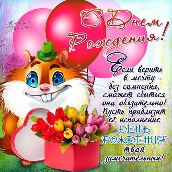 Галина с днем рождения прикольные открытки, надписью