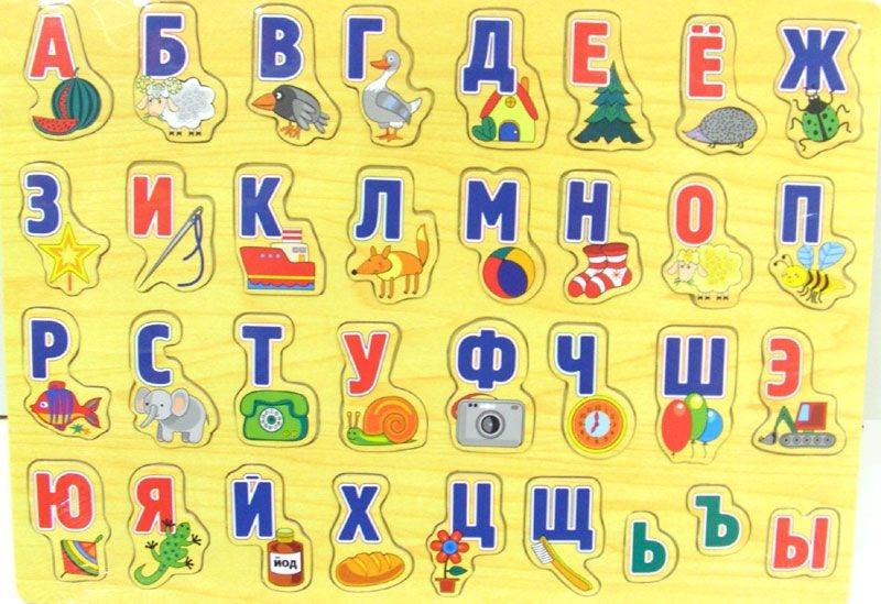 алфавит русский картинки для печати предполагают