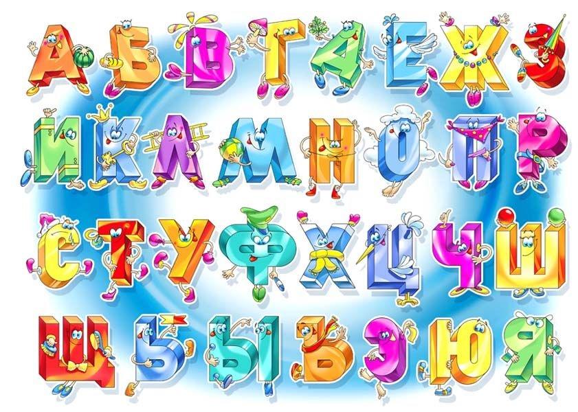 Днем рождения, смешной алфавит с картинками