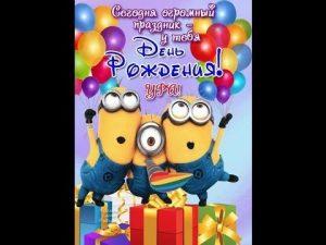 Аминка с днем рождения картинки и открытки 024