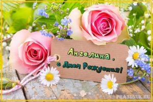 Ангелина с Днем Рождения скачать открытки 022