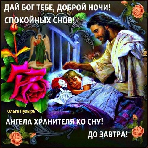 Днем, красивые открытки православные спокойной ночи