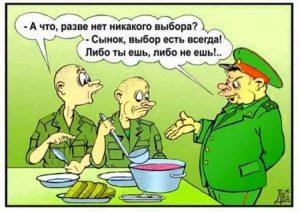 Анекдоты армейские в картинках   подборка 020