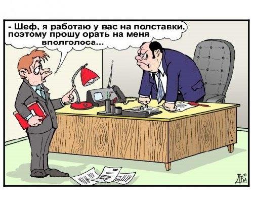 Анекдоты про начальника и подчиненных самые смешные   картинки002