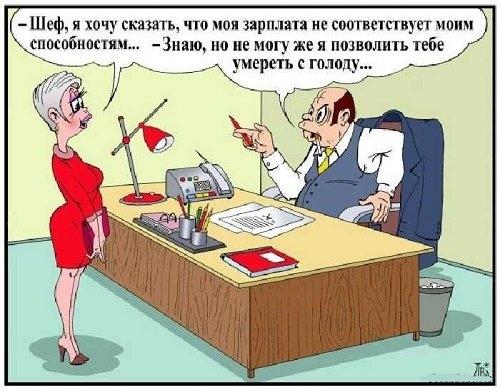 Анекдоты про начальника и подчиненных самые смешные   картинки003