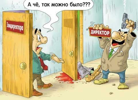 Анекдоты про начальника и подчиненных самые смешные   картинки005