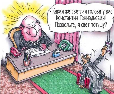 Анекдоты про начальника и подчиненных самые смешные   картинки009