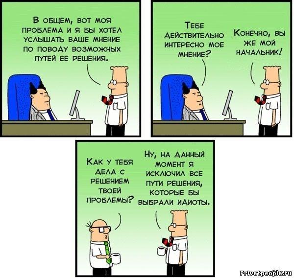 Анекдоты про начальника и подчиненных самые смешные   картинки015