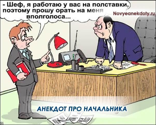 Анекдоты про начальника и подчиненных самые смешные   картинки016
