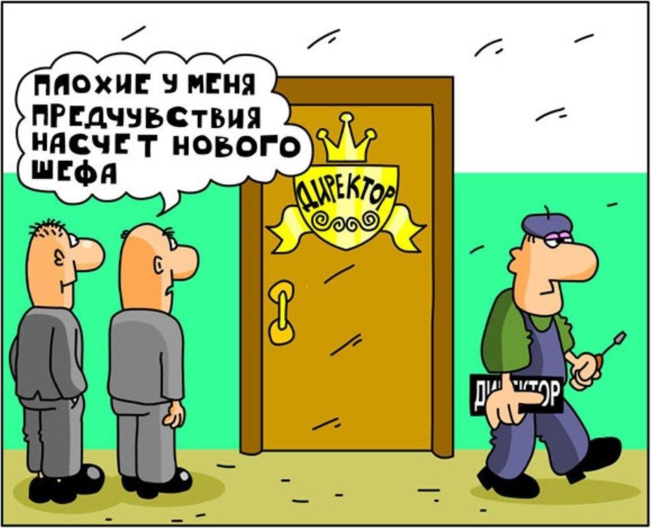Анекдоты про начальника и подчиненных самые смешные   картинки017
