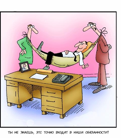 Картинки приколы про начальника и работу