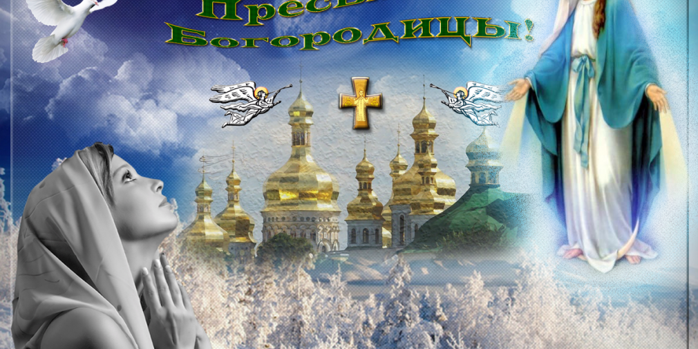 Анимационные картинки Покров Пресвятой Богородицы