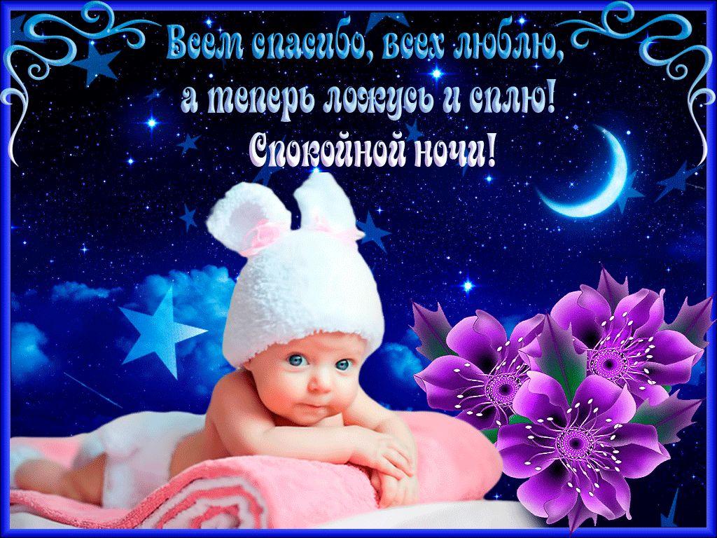 Отправить открытку любимой спокойной ночи
