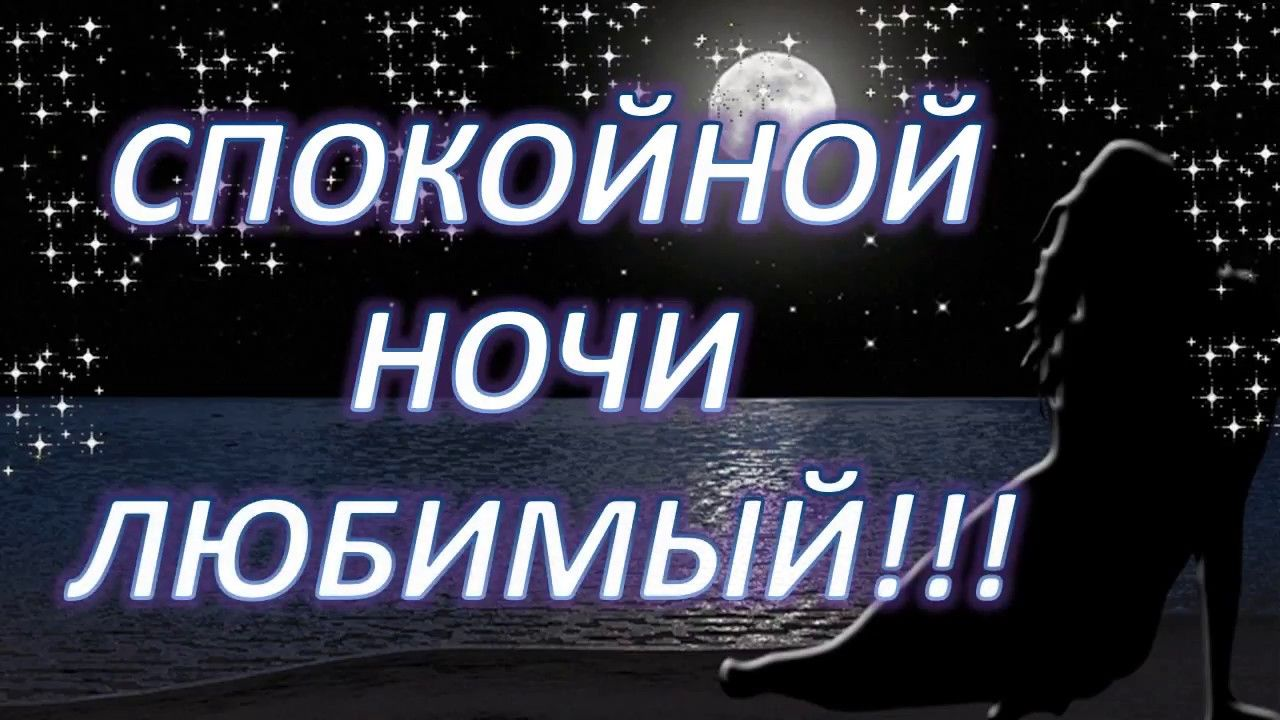 Картинка спокойной ночи любимый мой с надписями