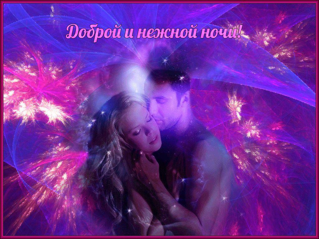 Картинка спокойной ночи для девушки с поцелуем, новый год анимация