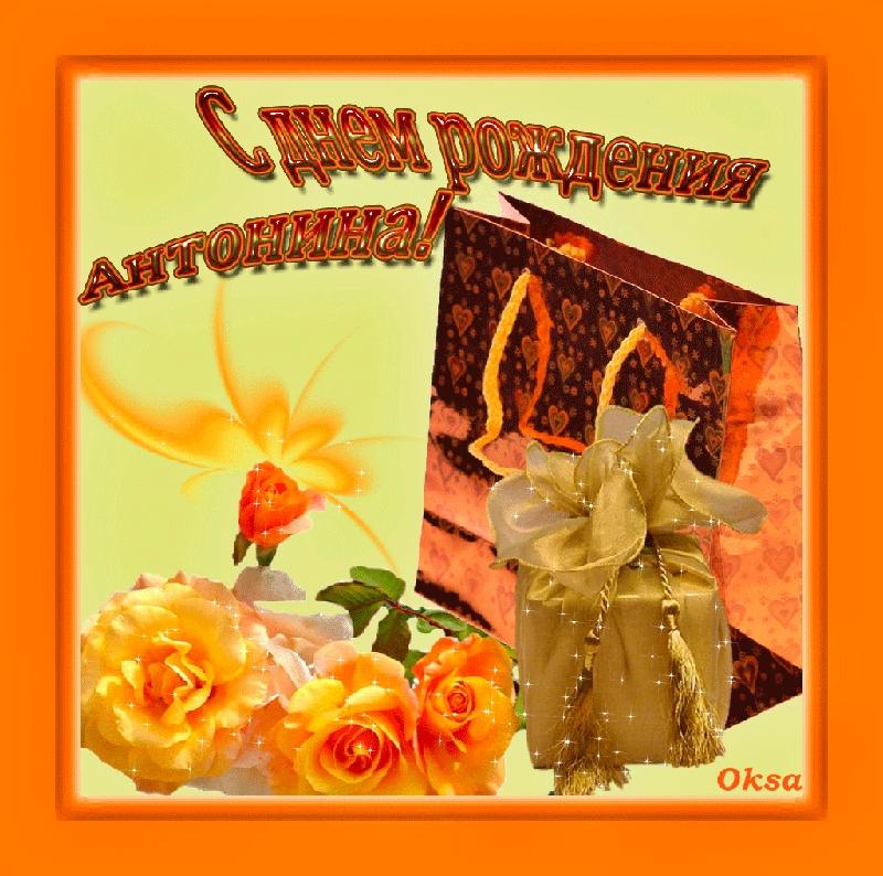 Поздравления с днем рождения антонина в картинках, гуашью марта