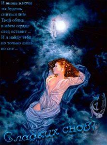 Артем спокойной ночи картинки и открытки 026