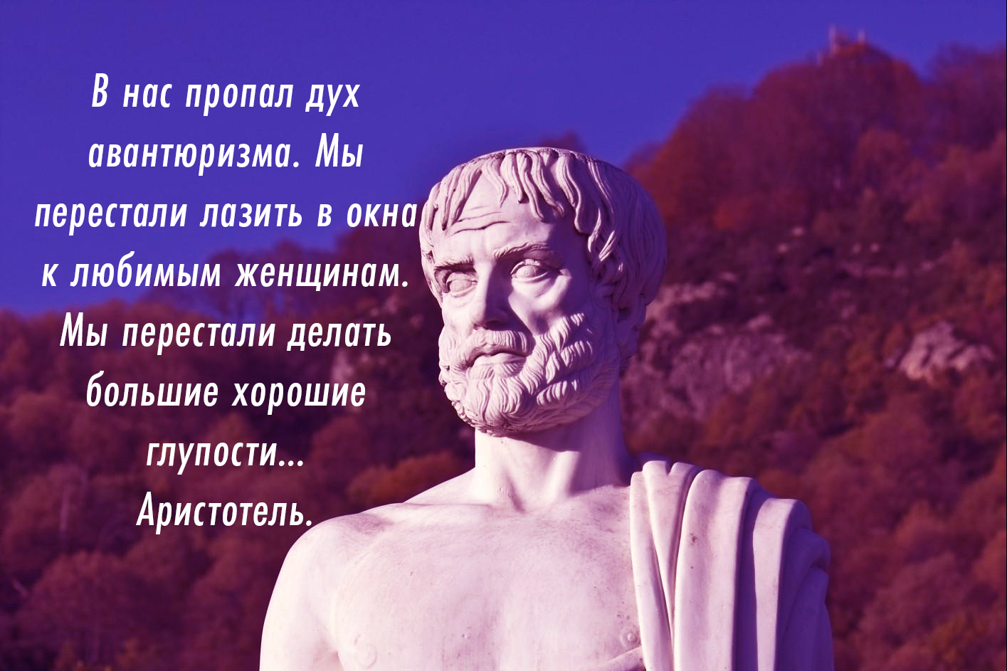 Афоризмы и цитаты великих людей в картинках (27)