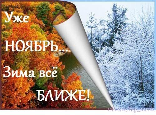 А завтра осень картинки и открытки красивые 001