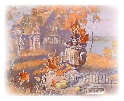 А завтра осень картинки и открытки красивые 003