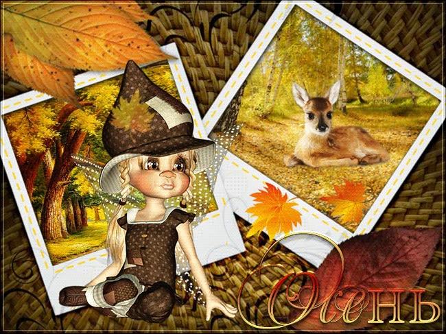 А завтра осень картинки и открытки красивые 004