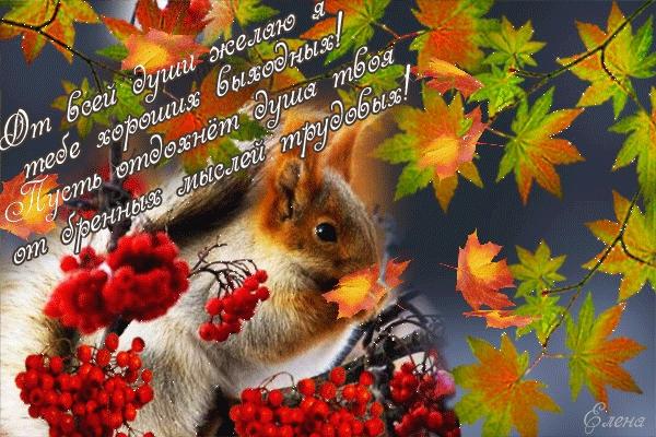 А завтра осень картинки и открытки красивые 008