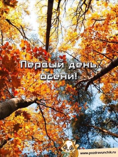 А завтра осень картинки и открытки красивые 009