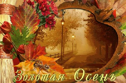 А завтра осень картинки и открытки красивые 016