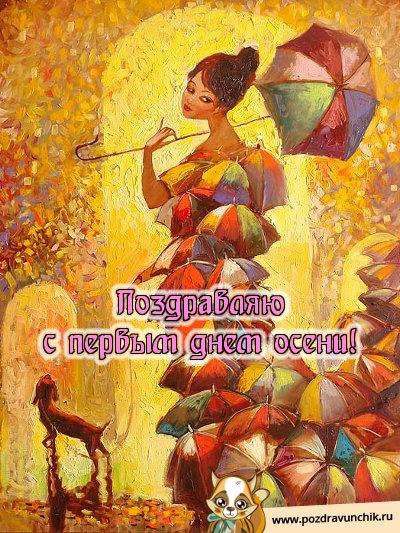 А завтра осень картинки и открытки красивые 020