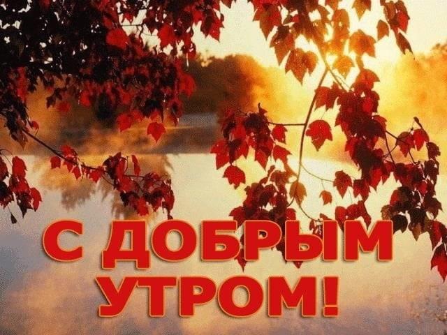 А завтра осень картинки и открытки красивые 021