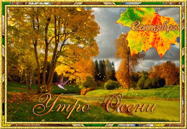А завтра осень картинки и открытки красивые 027