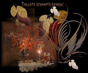А завтра осень картинки и открытки красивые 029