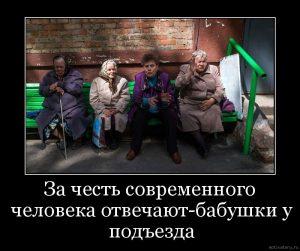 Бабули у подъезда фото и картинки 025