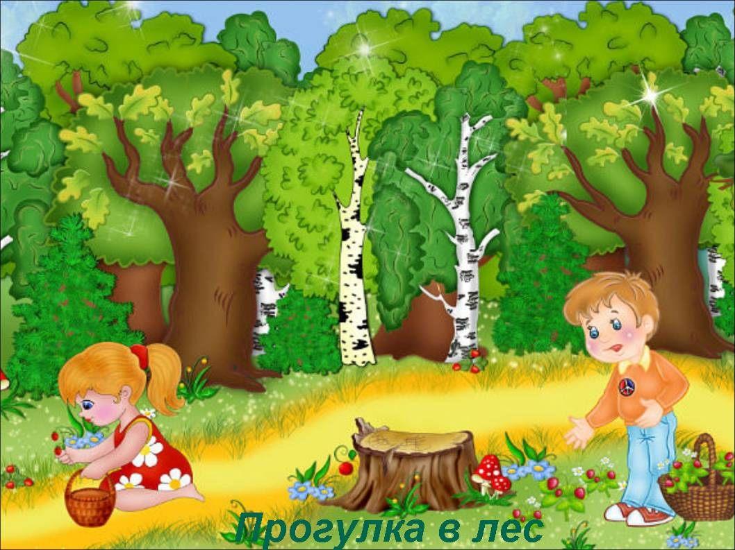 Картинки для доу лес