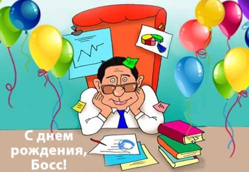 День рождения босса открытки