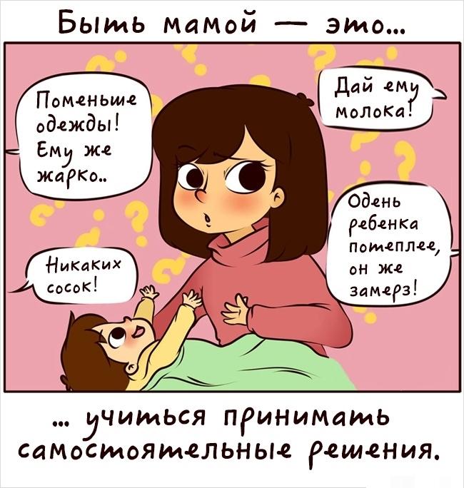 Быть мамой это картинки   подборка019