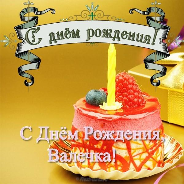 Валечка с днем рождения открытки и картинки 008