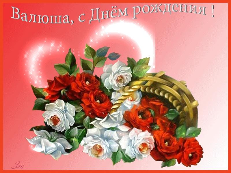 Валечка с днем рождения открытки и картинки 009