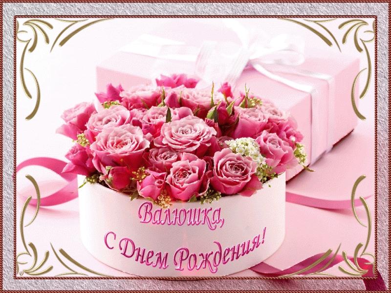 Валечка с днем рождения открытки и картинки 010