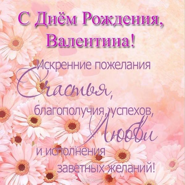 Валечка с днем рождения открытки и картинки 011