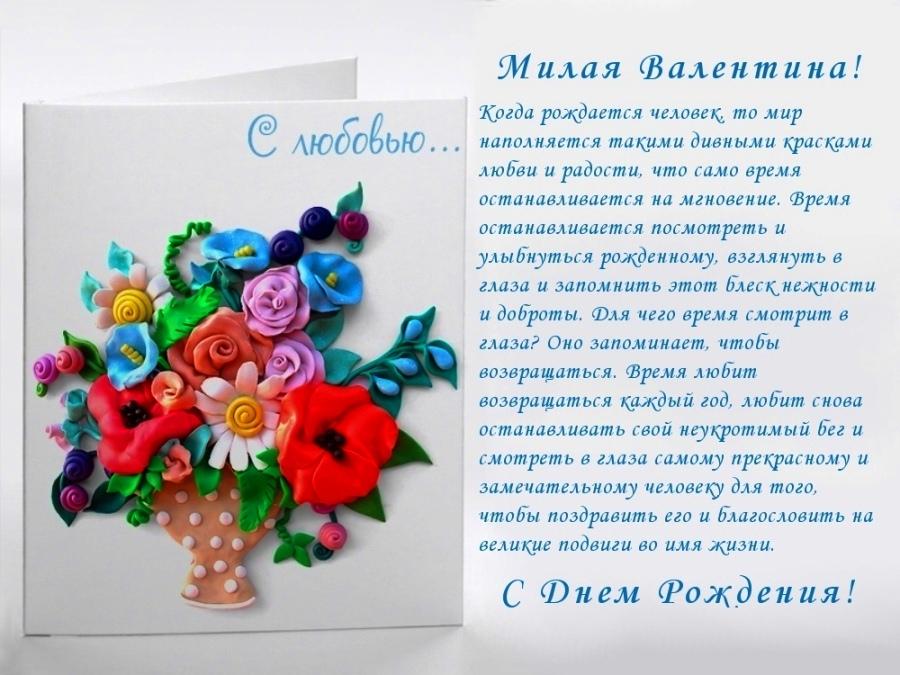 Валечка с днем рождения открытки и картинки 014