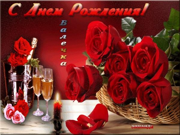 Валечка с днем рождения открытки и картинки 018