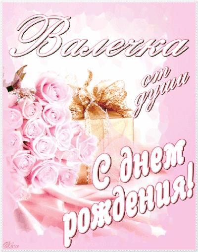 Валечка с днем рождения открытки и картинки 019