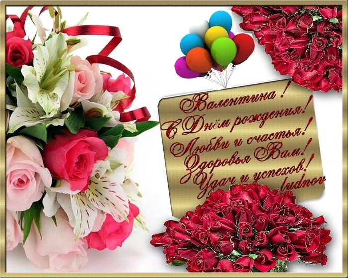 Валечка с днем рождения открытки и картинки 021
