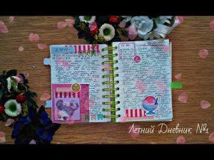 Вдохновляющие картинки для личного дневника 024