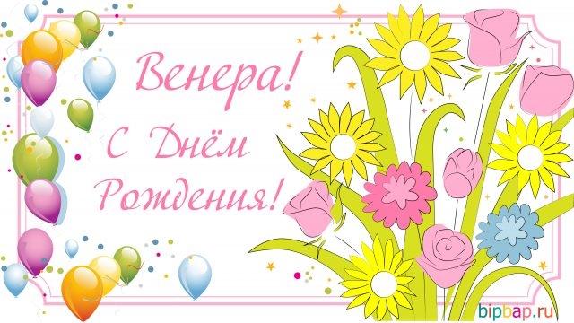 Венера с днем рождения поздравления в картинках 010