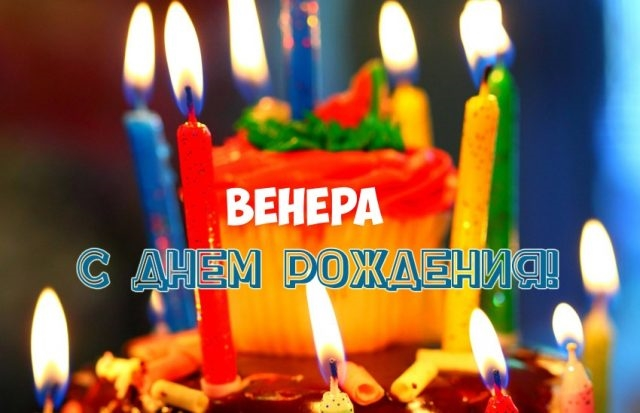 Венера с днем рождения поздравления в картинках 018