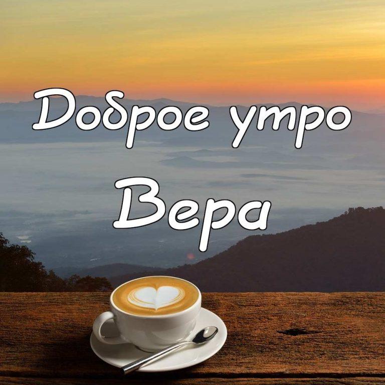 Открытки галочка доброе утро, открытку можно сделать