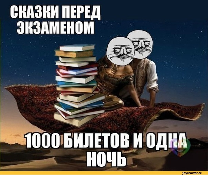Веселые и прикольные картинки про экзамены 009