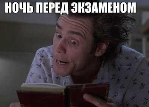 Веселые и прикольные картинки про экзамены 015